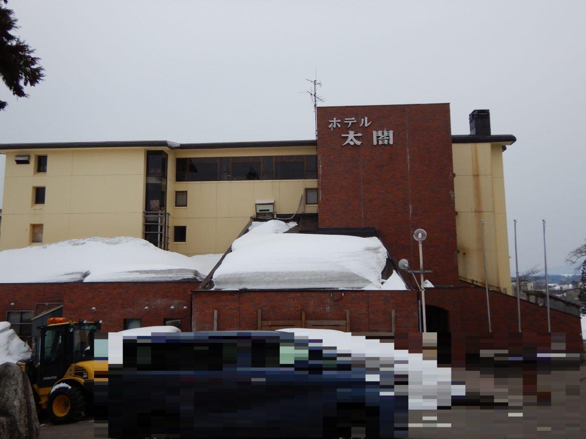 ホテル太閤の口コミ(ブログ)!赤倉温泉近隣ホテル!WIFIやアメニティーは?