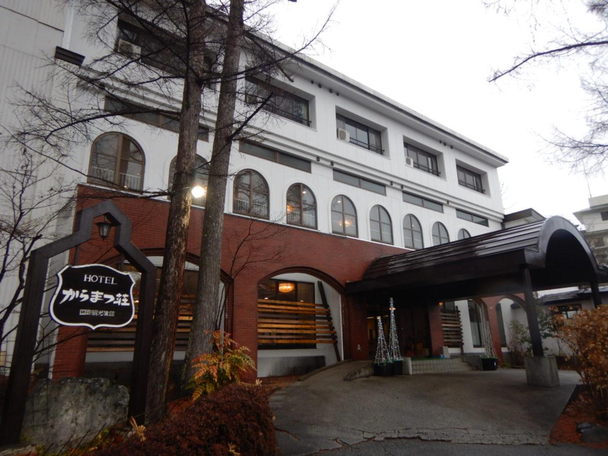 ホテルからまつ荘の口コミ(ブログ)!大町温泉郷宿の部屋やアメニティーは?