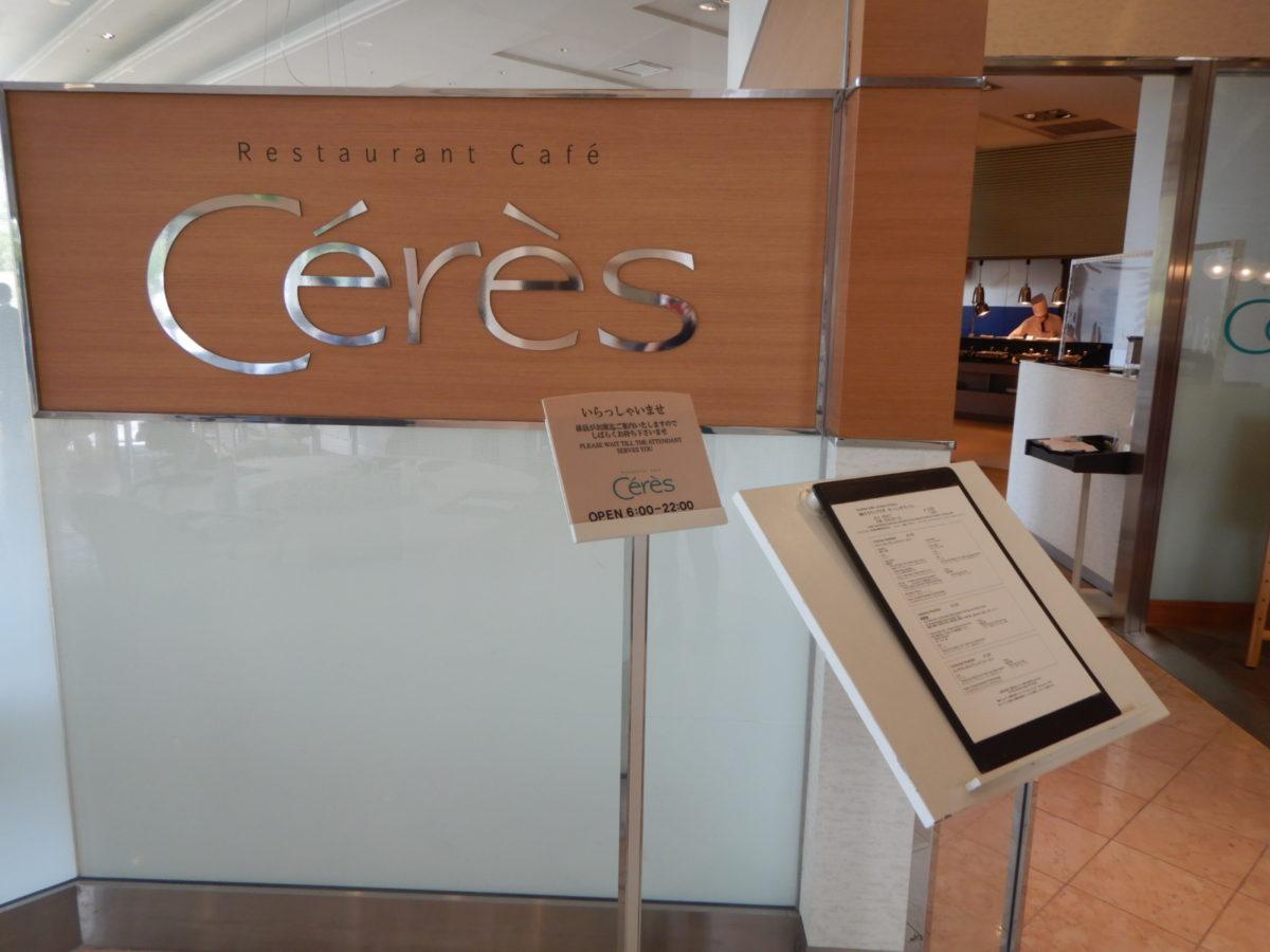 ANAクラウンプラザホテル成田の朝食の口コミ(ブログ)!「セレース」はどんな感じ?