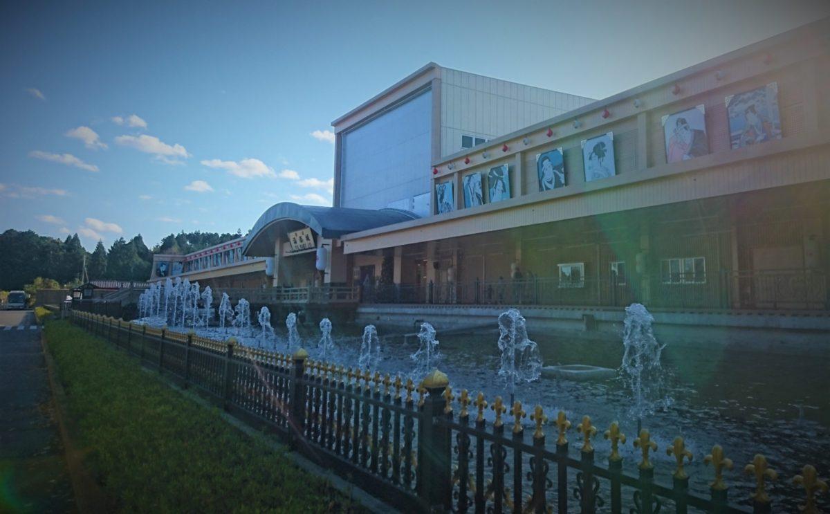 ラディソン成田の温泉『湯楽城』が楽しすぎた!何がある?(ブログ)